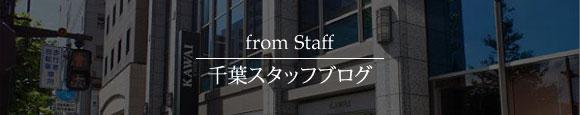 カワイ千葉スタッフブログ
