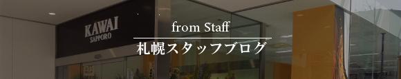 カワイ札幌スタッフブログ